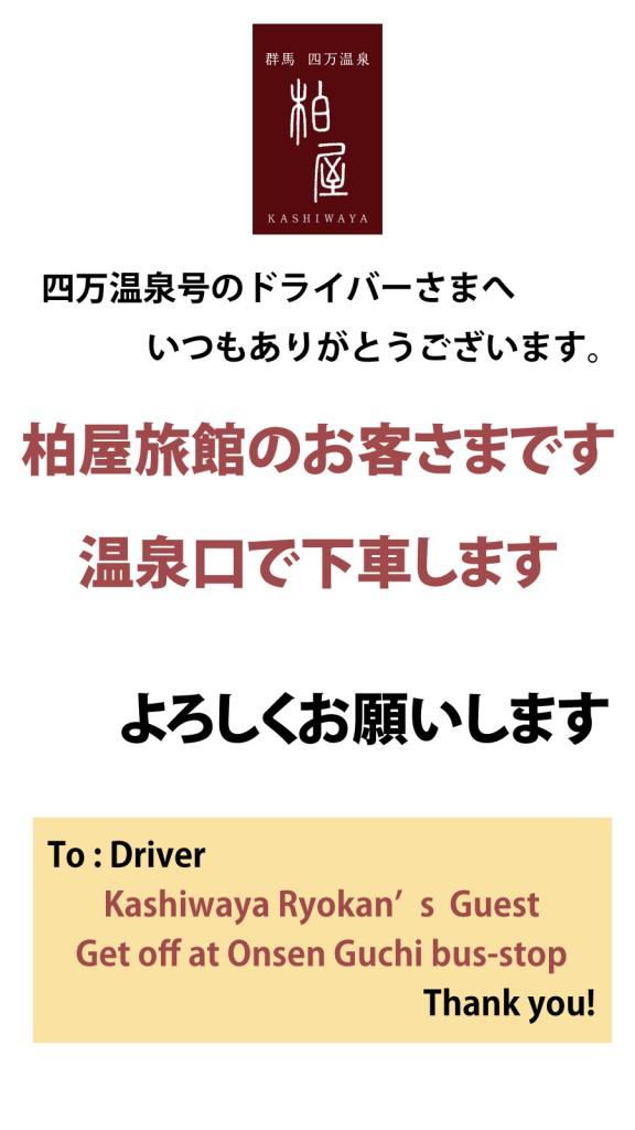 Shima Onsen Go