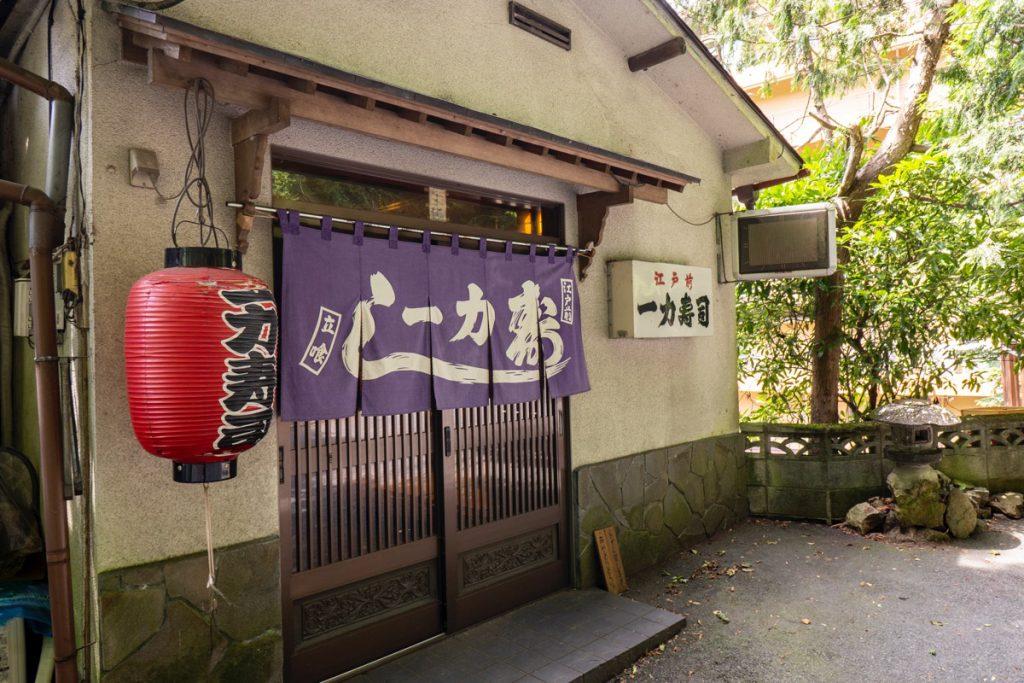 Ichiriki Sushi shop