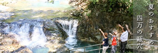 四万温泉の甌穴