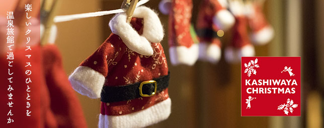 四万温泉でクリスマス
