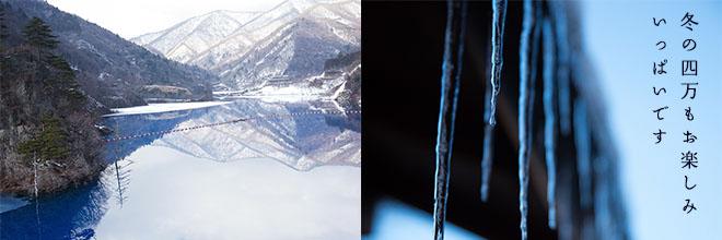 冬の四万温泉