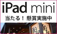 iPad miniプレゼント実施中