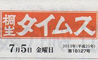 桐生タイムスに掲載いただきました