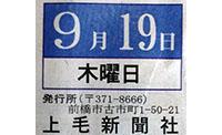 中之条ビエンナーレの話題に(上毛新聞)