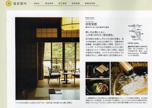 Hanako四万温泉柏屋旅館