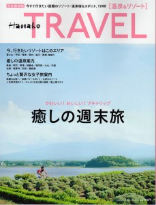 Hanako TRAVEL 四万温泉