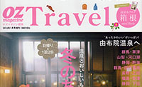 OZ Travel にご掲載いただきました