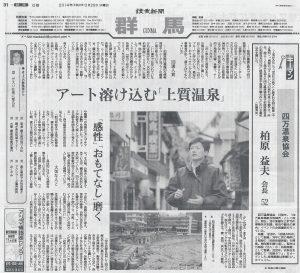 読売新聞 柏原益夫