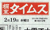 桐生タイムス20140219