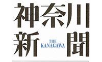 神奈川新聞にご掲載いただきました