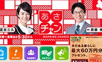 TBS系 あさちゃん!で放映されました