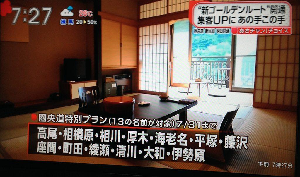 四万温泉 TBS あさチャン
