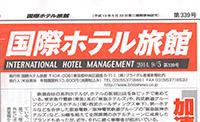 国際ホテル旅館に記事掲載いただきました