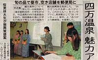 上毛新聞桜美林大学