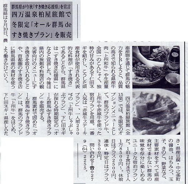 旬刊旅行新聞 四万温泉