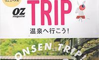 OZ TRIPにご掲載いただきました