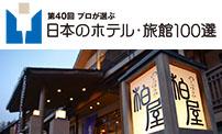 日本のホテル旅館100選に入選しました