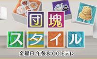 NHK団塊スタイルで放送されました