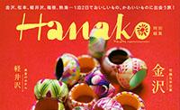 「Hanako」にご掲載いただきました