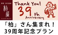 柏屋旅館  39周年記念 Thank You!プラン