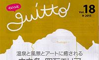 guitto[ぐいっと]にご掲載いただきました