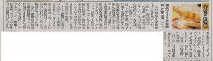 桐生タイムス