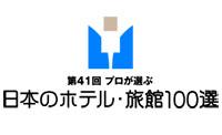 日本のホテル・旅館100選に選ばれました