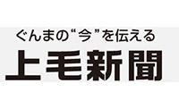 休みが1日プラン、上毛新聞に掲載いただきました