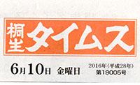 休みが1日プラン、桐生タイムスに掲載いただきました