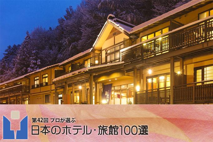 日本のホテル旅館100選