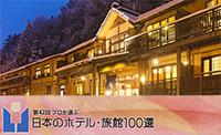 日本のホテル・旅館100選に入選しました