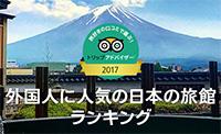 外国人に人気の日本の旅館ランキング 2017で4位に入選しました