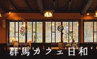 書籍・群馬カフェ日和に掲載いただきました