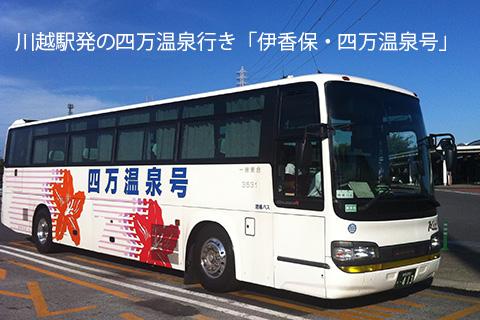 「伊香保四万温泉号」で行く川越駅からの直行バスプラン