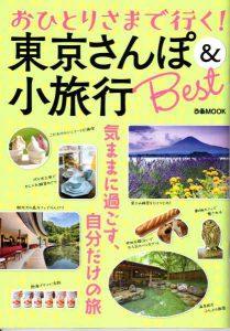 東京さんぽ&小旅行Bestに掲載いただきました
