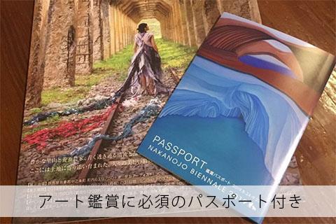 【中之条ビエンナーレ2019】パスポート(入場券)付宿泊プラン |  公式サイト限定