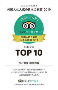 「外国人に人気の旅館ランキング」に入賞しました