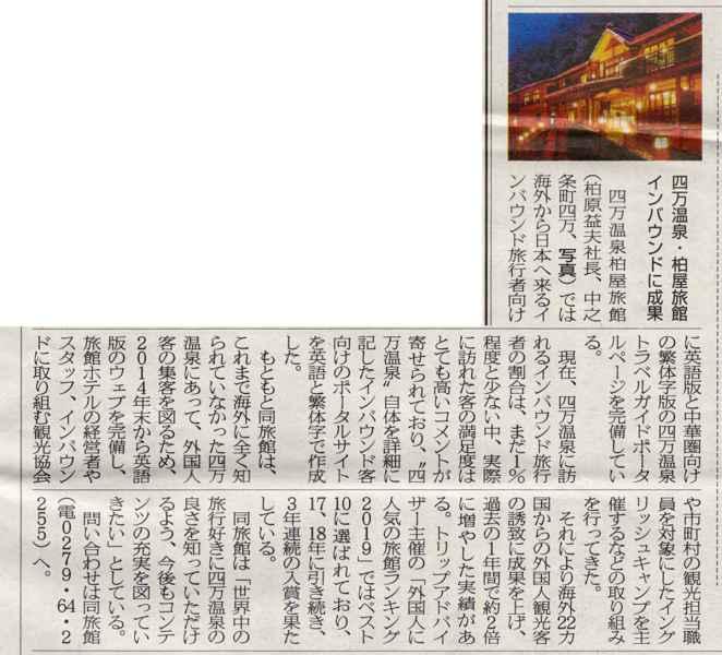 桐生タイムスに記事掲載いただきました