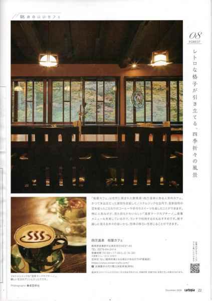 カートピア12月号に柏屋カフェを掲載いただきました