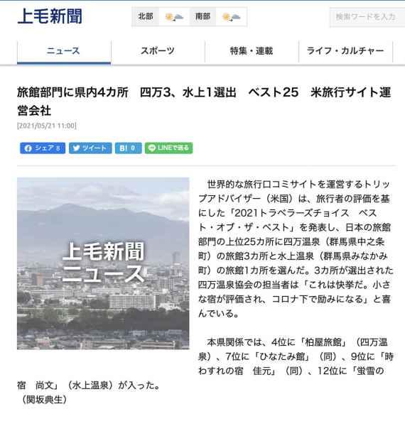 上毛新聞(2021-5-21)にご掲載いただきました